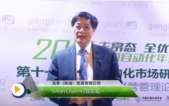 浩亭行政总裁Simon Chan获奖感言---第十三届中国自动化年度评选颁奖盛典
