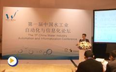 第一届中国水工业自动化与信息化论坛