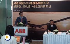 ABB(中国)有限公司在京举办2014年业绩发布会