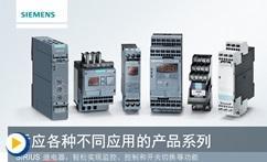 SIRIUS 继电器,轻松实现监控、控制和开关切换等功能