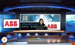 ABB低压医疗行业的应用
