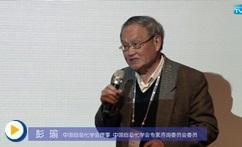 彭 瑜 发展工业 4.0,推升产业创新动能,迈向中国制造 2025