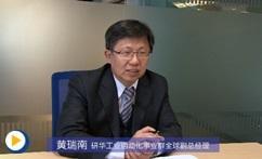 赢在工业4.0---中国工控网独家访问研华工业自动化事业群全球副总经理黄瑞南