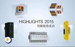 菲尼克斯电气2015年最新的产品技术及解决方案正式发布啦!