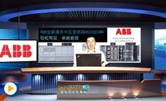 ABB全新通用中压变频器ACS580MV产品介绍