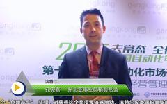 滨特尔设备保护东北亚事业部销售总监孔宪嘉获奖感言---第十三届中国自动化年度评选颁奖盛典