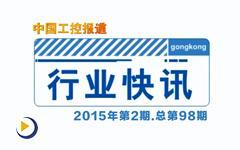 gongkong行业快讯2015年第2期(总第98期 )