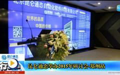 昆仑通态举办2015年研讨会-郑州站-- gongkong《行业快讯》2015年第2期(总第98期)