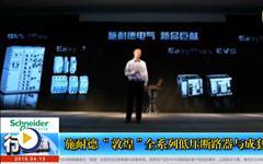 """施耐德 """"敦煌""""全系列低压断路器与成套系统-- gongkong《行业快讯》2015年第2期(总第98期)"""