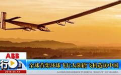 全球首架环球飞行太阳能飞机造访中国-- gongkong《行业快讯》2015年第2期(总第98期)