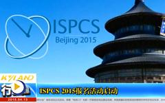 ISPCS 2015报名活动启动-- gongkong《行业快讯》2015年第2期(总第98期)