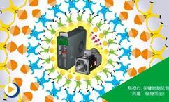 施耐德电气睿易系列Lexium26通用伺服宣传片