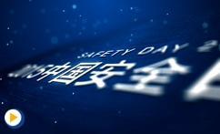 2015中国安全日---欢迎致辞