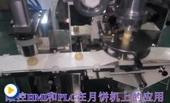 维控HMI和PLC在月饼机上的应用