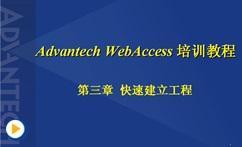 HMI-SCADA_组态软件WebAccess技术应用基础(三)快速建立工程