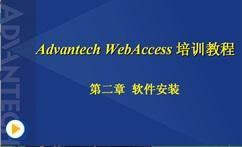 HMI-SCADA_组态软件WebAccess技术应用基础(二)软件安装