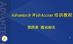 HMI-SCADA_组态软件WebAccess技术应用基础(四)通讯相关