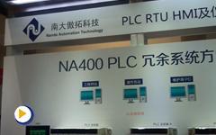 南大傲拓携信息安全型PLC亮相北京自动化展