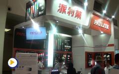 派特莱电子(上海)有限公司——北京IA展