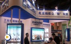 浙江兆龙线缆有限公司——北京IA展