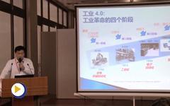 工业4.0、物联网和OPC UA——OPC研讨会