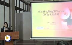 亚控科技KingOPCServer OPC技术及应用——OPC研讨会