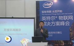 万变不离其宗,基于Intel X86架构的模块化车联网解决方案--智能交通分会