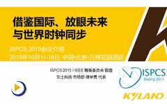 ISPCS(IEEE1588精密时钟同步测量、控制和通信国际研讨会 ) 2015会议介绍