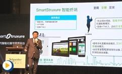 SmartStruxure发布及介绍