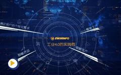 EWININFO工业4.0 C2M平台
