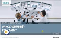 WinCC系统化、智能化的设备管理维护