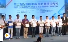 第三届全国虚拟仪器大赛决赛在哈尔滨举行