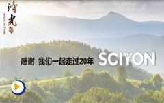 南京科远自动化集团股份有限公司—《时光》