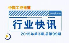 gongkong行业快讯2015年第3期(总第99期 )