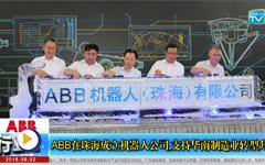 ABB在珠海成立机器人公司,支持华南制造业转型升级-- gongkong《行业快讯》2015年第3期(总第99期)