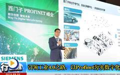 引领工业4.0之路,西门子以Profinet夯实数字化基础-- gongkong《行业快讯》2015年第3期(总第99期)