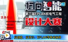 创意、真设计,EPLAN等你来演绎-- gongkong《行业快讯》2015年第3期(总第99期)