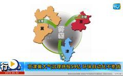 京津冀大气治理将投59亿 环保自动化不差钱-- gongkong《行业快讯》2015年第3期(总第99期)