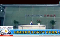 大族激光投资设立两公司 布局机器人产业-- gongkong《行业快讯》2015年第3期(总第99期)