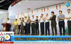 青春不散场-第九届三菱电机杯大学生电气与自动化大赛落幕-- gongkong《行业快讯》2015年第3期(总第99期)