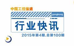 gongkong行业快讯2015年第4期(总第100期 )