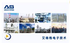 艾络格公司2015年产品介绍