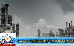 Emerson与英国石油公司签署10年合作协议-- gongkong《行业快讯》2015年第4期(总第100期)