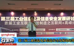 第三届工业信息化及信息安全发展论坛在京举办-- gongkong《行业快讯》2015年第4期(总第100期)