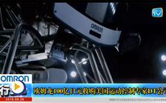 欧姆龙100亿日元收购美国运动控制专家DT公司-- gongkong《行业快讯》2015年第4期(总第100期)