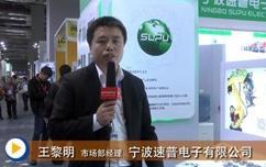 速普电子2015工博会采访视频