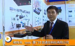 才茂 2015 工博会 4G无线通讯视频采访