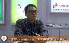 世协电机2015工博会采访视频
