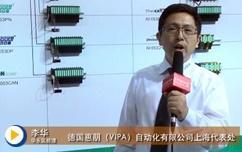德国惠朋(VIPA)2015工博会采访视频