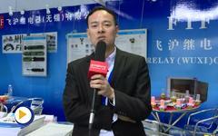 飞沪继电器2015工博会采访视频
